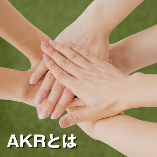 AKRとは