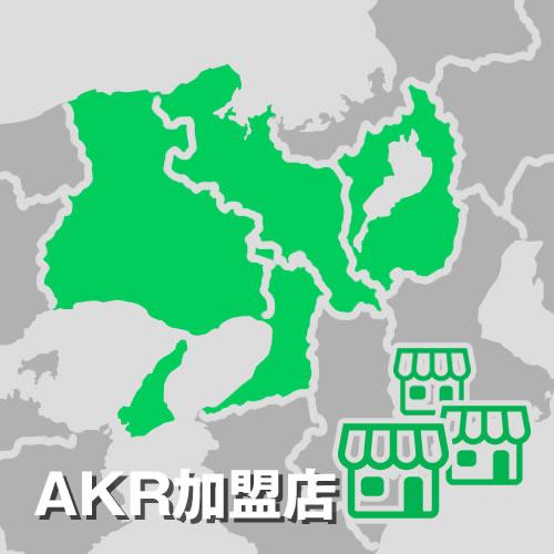 AKR加盟店